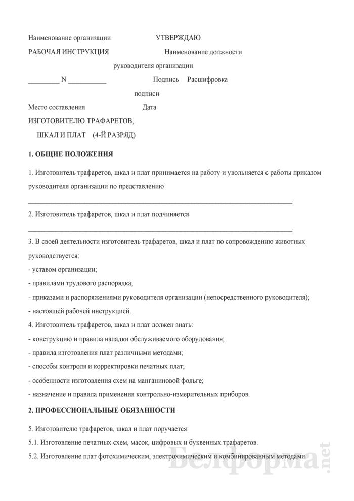 Рабочая инструкция изготовителю трафаретов, шкал и плат (4-й разряд). Страница 1