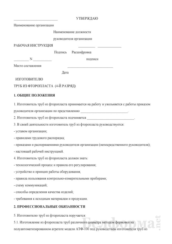 Рабочая инструкция изготовителю труб из фторопласта (4-й разряд). Страница 1
