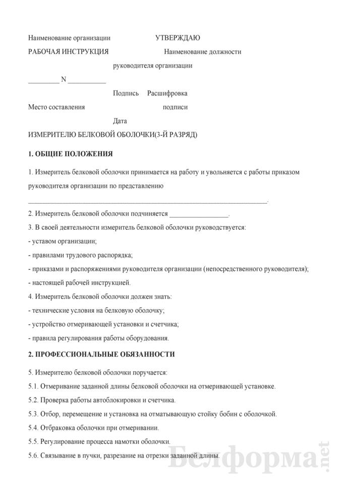 Рабочая инструкция измерителю белковой оболочки (3-й разряд). Страница 1
