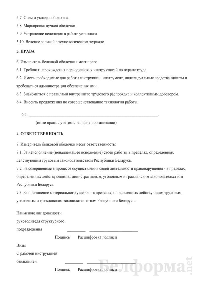 Рабочая инструкция измерителю белковой оболочки (3-й разряд). Страница 2