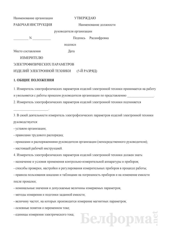 Рабочая инструкция измерителю электрофизических параметров изделий электронной техники (2-й разряд). Страница 1