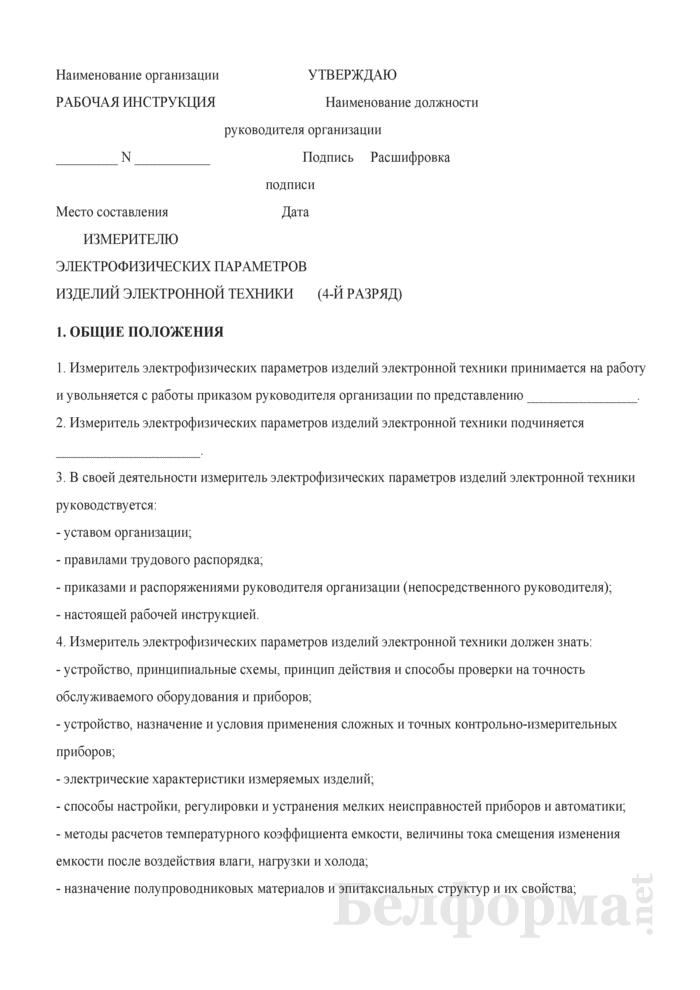 Рабочая инструкция измерителю электрофизических параметров изделий электронной техники (4-й разряд). Страница 1