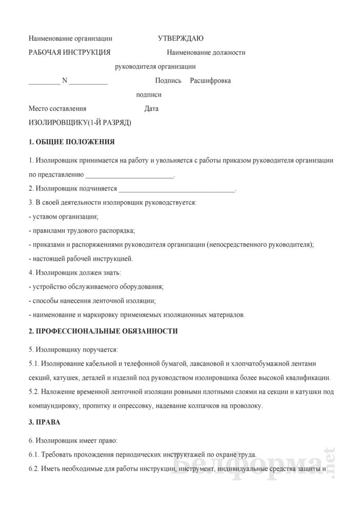 Рабочая инструкция изолировщику (1-й разряд). Страница 1