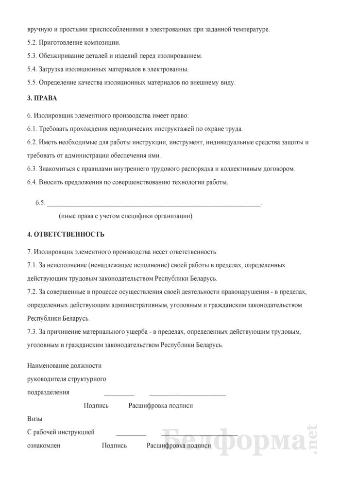 Рабочая инструкция изолировщику элементного производства (1-й разряд). Страница 2