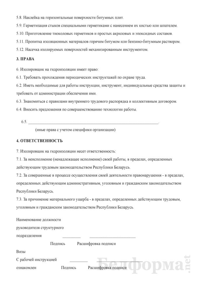 Рабочая инструкция изолировщику на гидроизоляции (3-й разряд). Страница 2