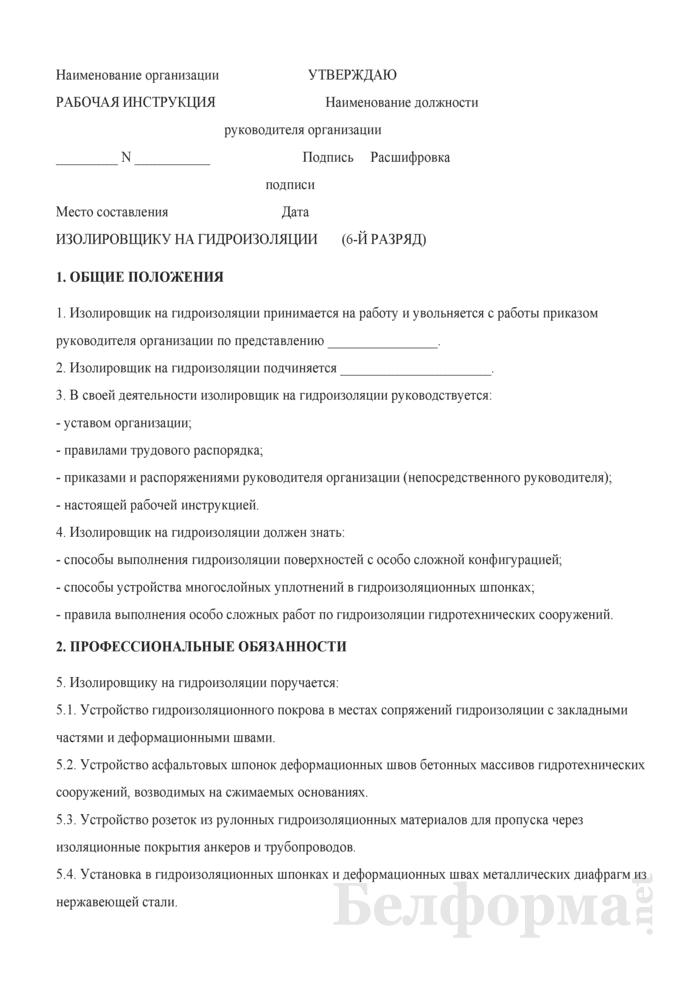 Рабочая инструкция изолировщику на гидроизоляции (6-й разряд). Страница 1