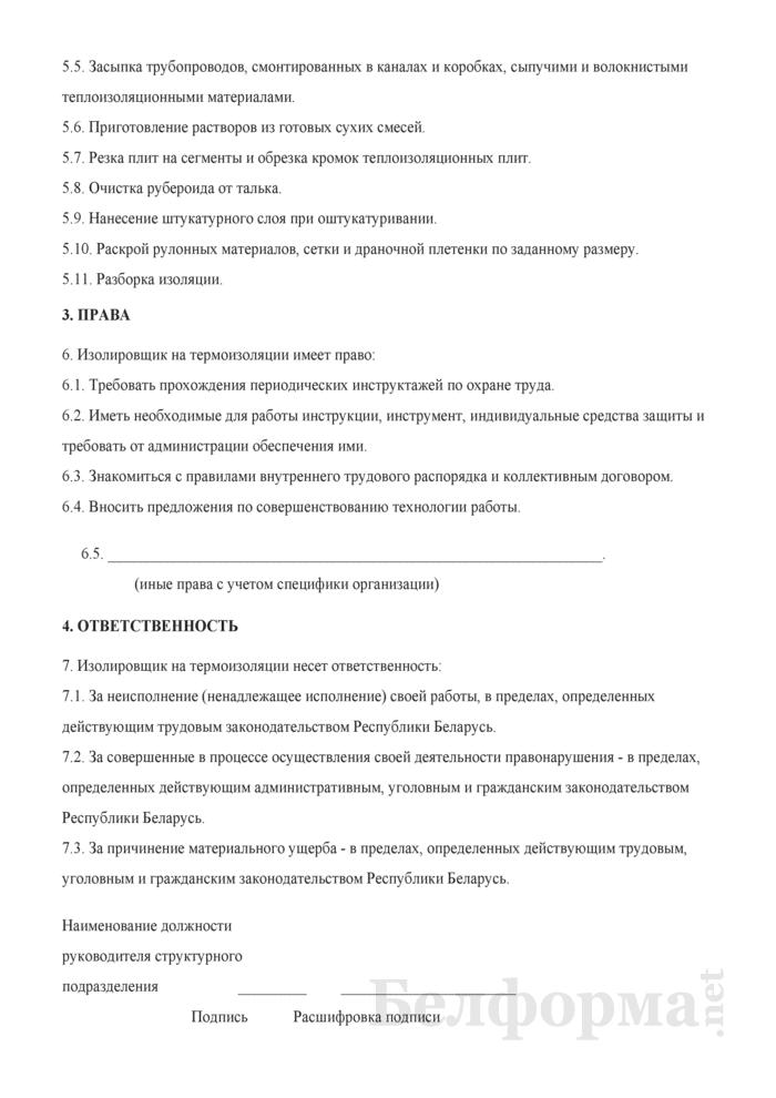 Рабочая инструкция изолировщику на термоизоляции (2-й разряд). Страница 2