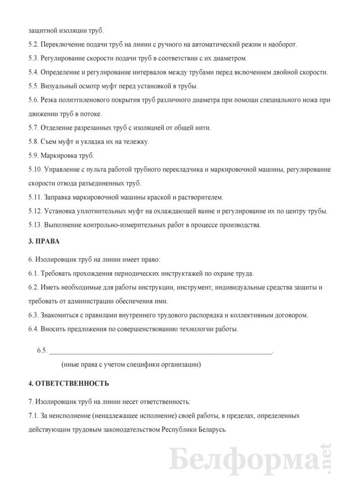Рабочая инструкция изолировщику труб на линии (4-й разряд). Страница 2