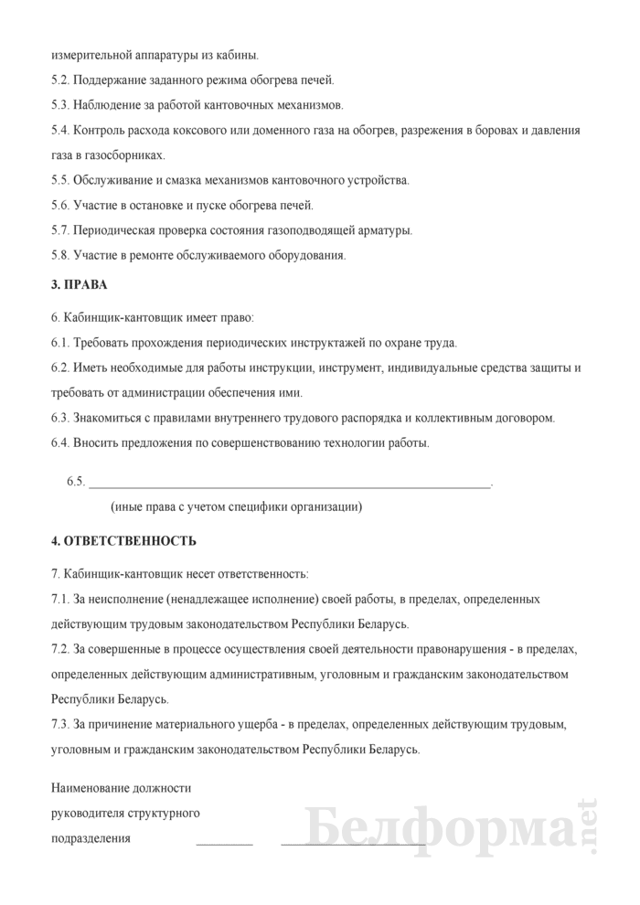 Рабочая инструкция кабинщику-кантовщику (1 - 2-й разряды). Страница 2