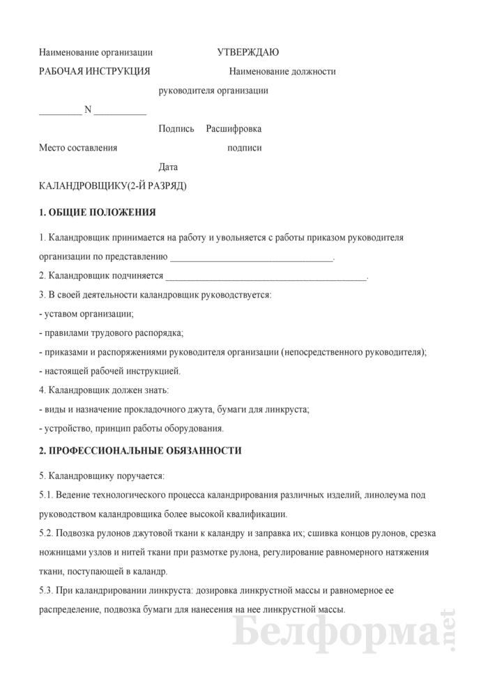 Рабочая инструкция каландровщику (2-й разряд). Страница 1