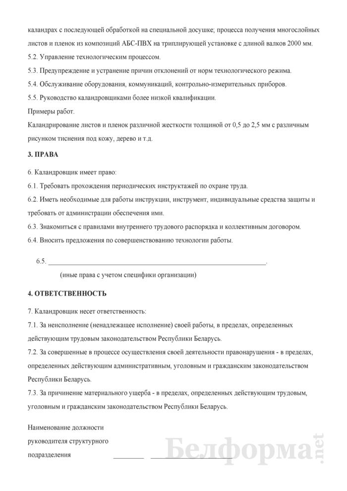 Рабочая инструкция каландровщику (5-й разряд). Страница 2