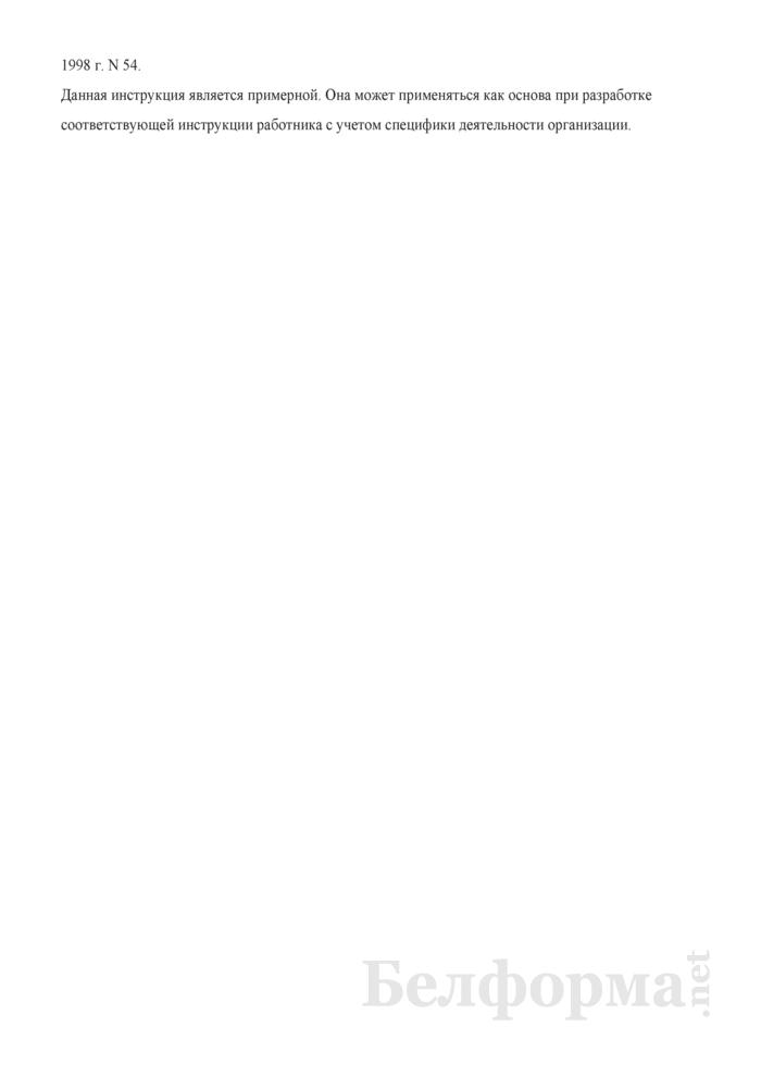 Рабочая инструкция калибровщику форм (3-й разряд). Страница 3