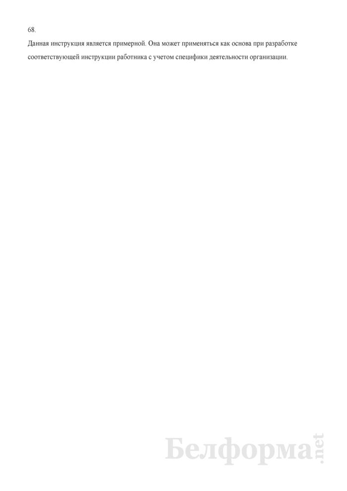 Рабочая инструкция калибровщику магнитопроводов и слюды (2-й разряд). Страница 3