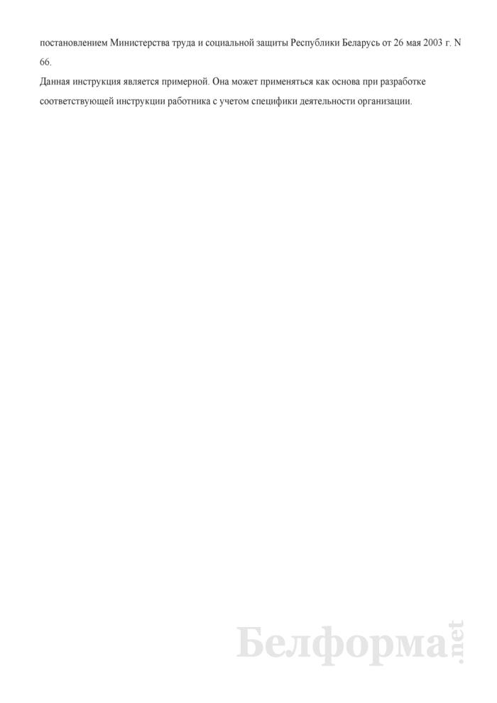 Рабочая инструкция калибровщику труб на прессе (2-й разряд). Страница 3