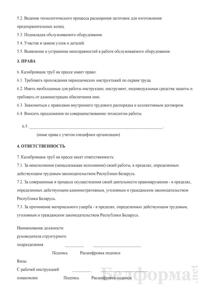 Рабочая инструкция калибровщику труб на прессе (3-й разряд). Страница 2