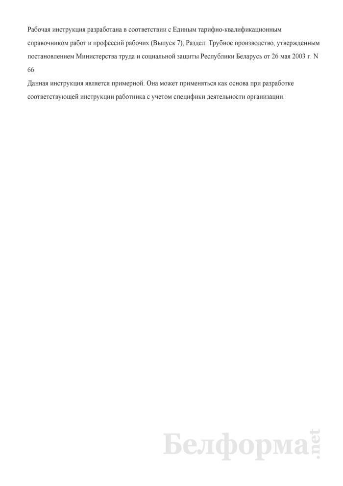 Рабочая инструкция калибровщику труб на прессе (5-й разряд). Страница 3