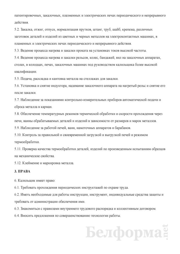 Рабочая инструкция калильщику (3-й разряд). Страница 2