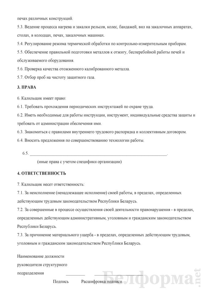 Рабочая инструкция калильщику (4-й разряд). Страница 2