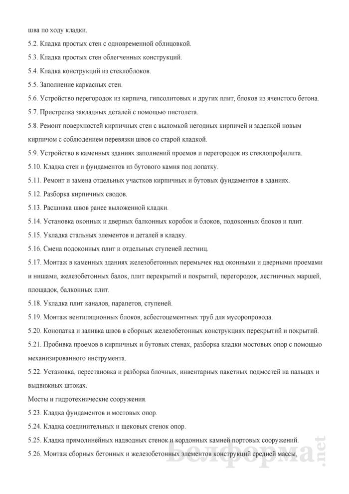 Рабочая инструкция каменщику (4-й разряд). Страница 2