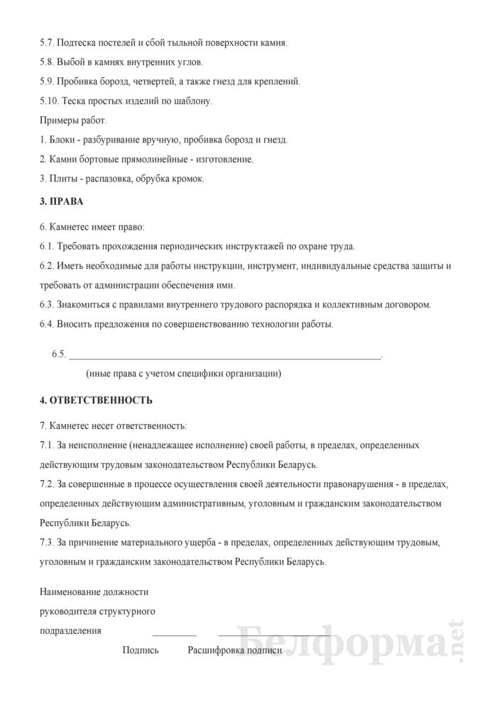 Рабочая инструкция камнетесу (3-й разряд). Страница 2