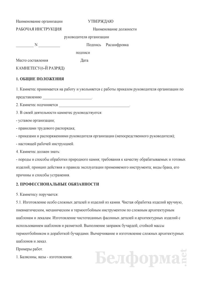 Рабочая инструкция камнетесу (6-й разряд). Страница 1