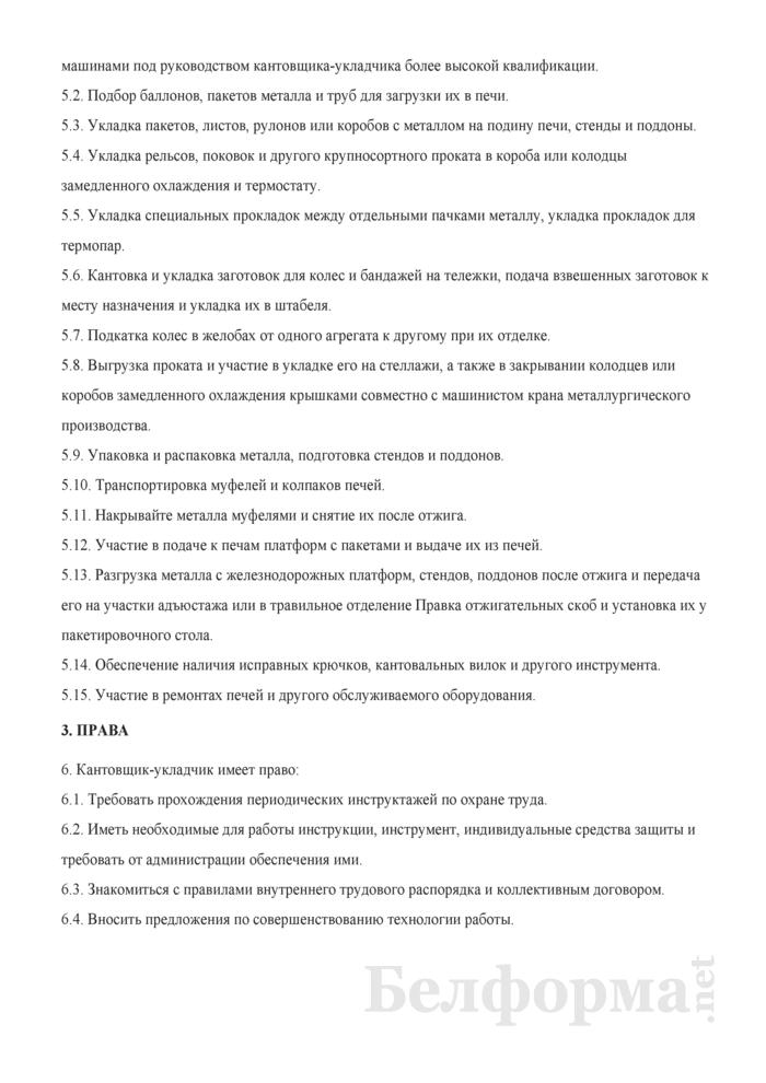 Рабочая инструкция кантовщику-укладчику (2-й разряд). Страница 2