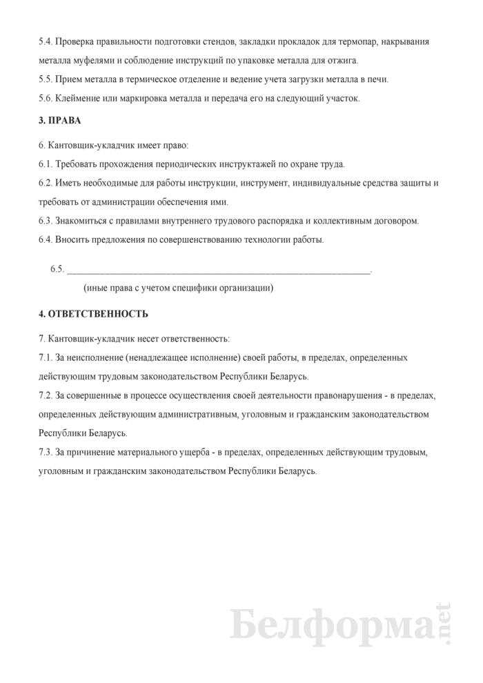 Рабочая инструкция кантовщику-укладчику (3 - 4-й разряды). Страница 2