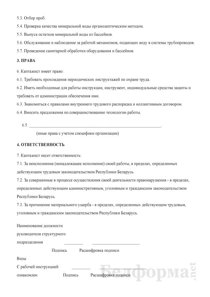 Рабочая инструкция каптажисту (3-й разряд). Страница 2