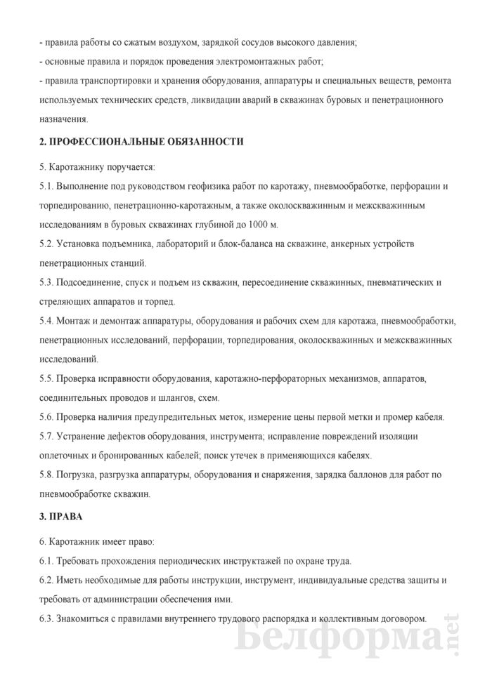 Рабочая инструкция каротажнику (5 - 6-й разряды). Страница 2