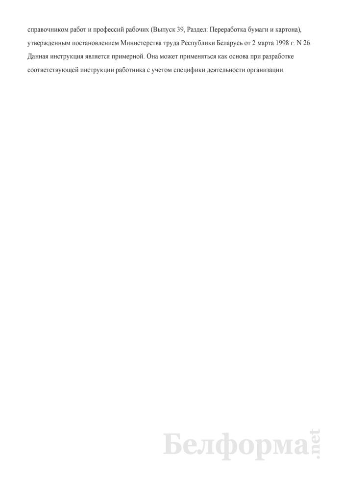 Рабочая инструкция картонажнику (3-й разряд). Страница 3