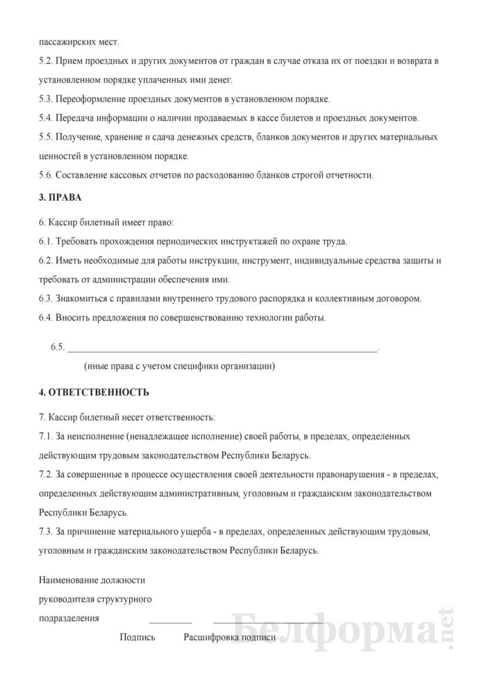 Рабочая инструкция кассиру билетному (6 - 8-й разряд). Страница 2