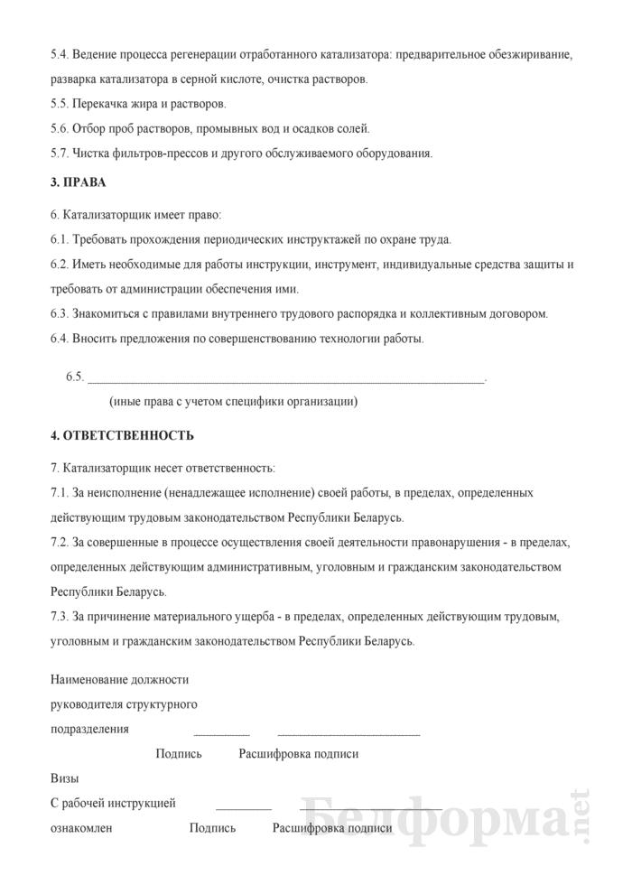Рабочая инструкция катализаторщику (3-й разряд). Страница 2