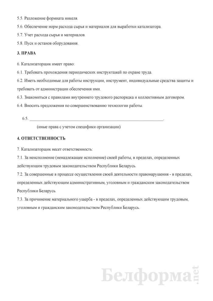 Рабочая инструкция катализаторщику (4-й разряд). Страница 2