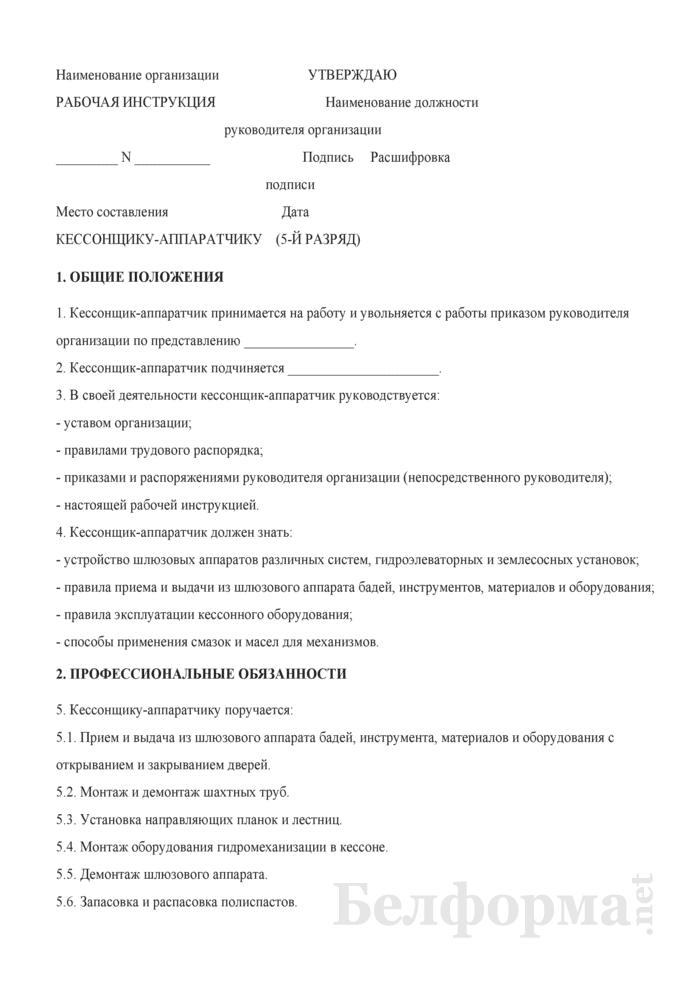 Рабочая инструкция кессонщику-аппаратчику (5-й разряд). Страница 1