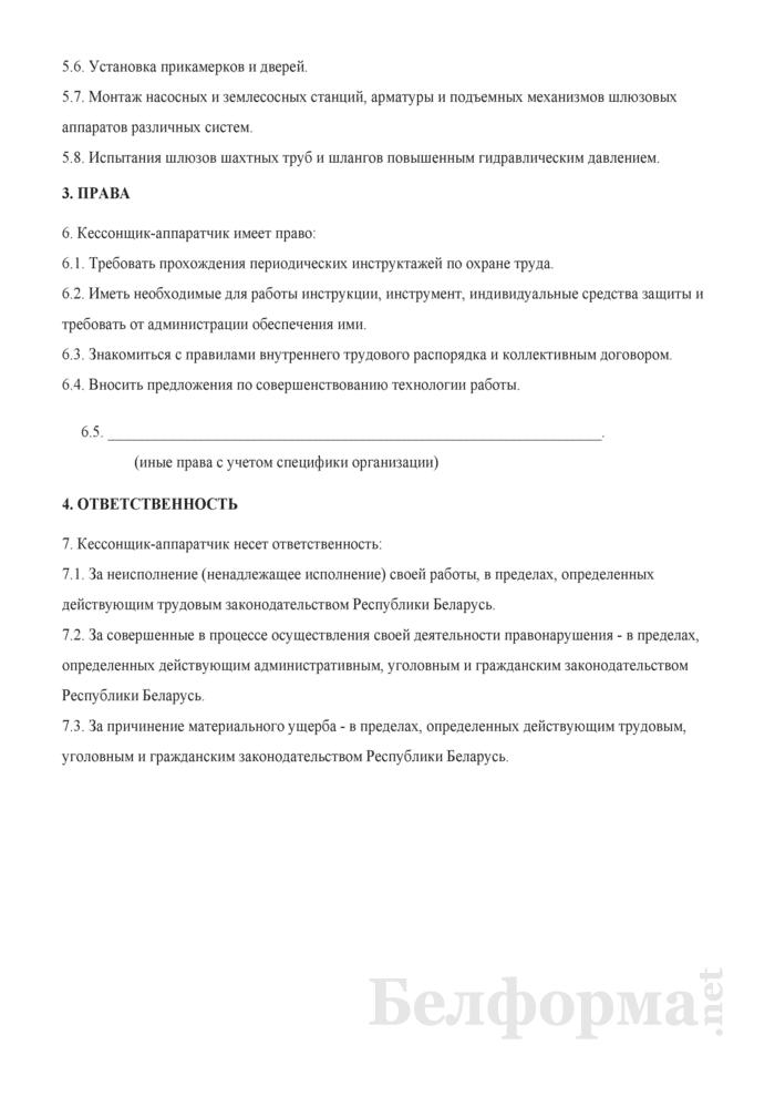 Рабочая инструкция кессонщику-аппаратчику (6-й разряд). Страница 2