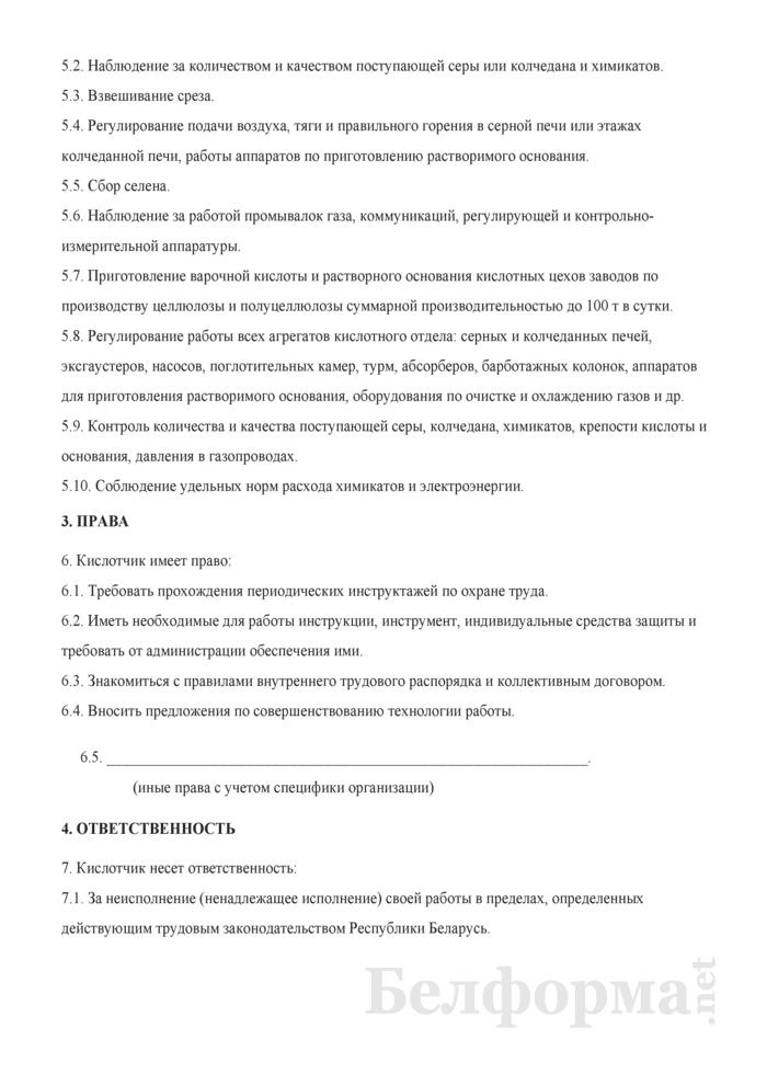 Рабочая инструкция кислотчику (4-й разряд). Страница 2