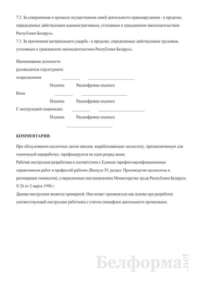 Рабочая инструкция кислотчику (4-й разряд). Страница 3
