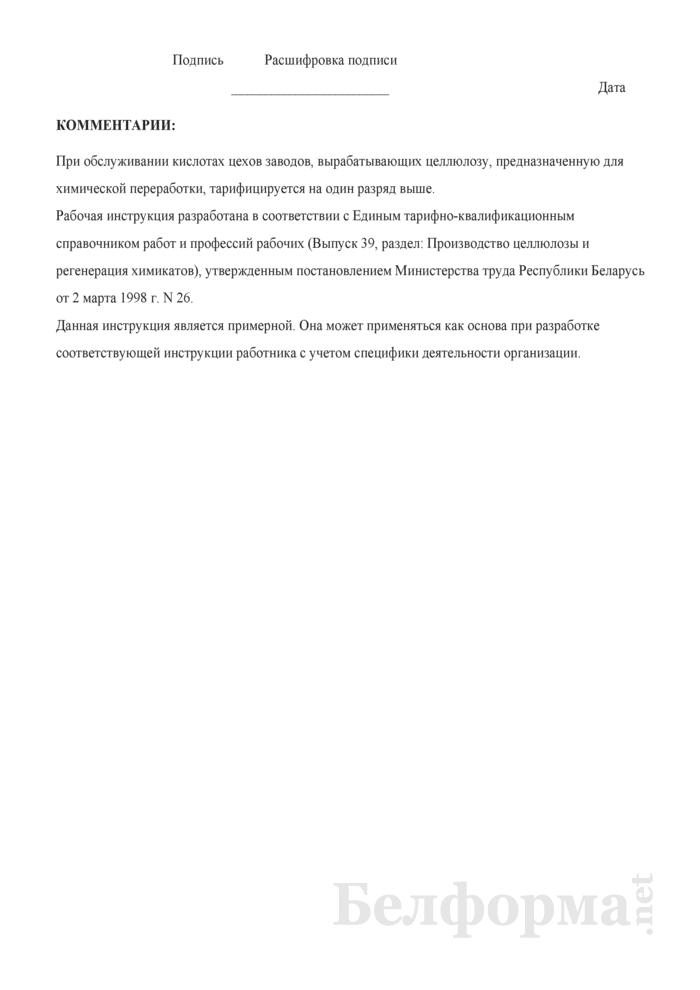 Рабочая инструкция кислотчику (5-й разряд). Страница 3