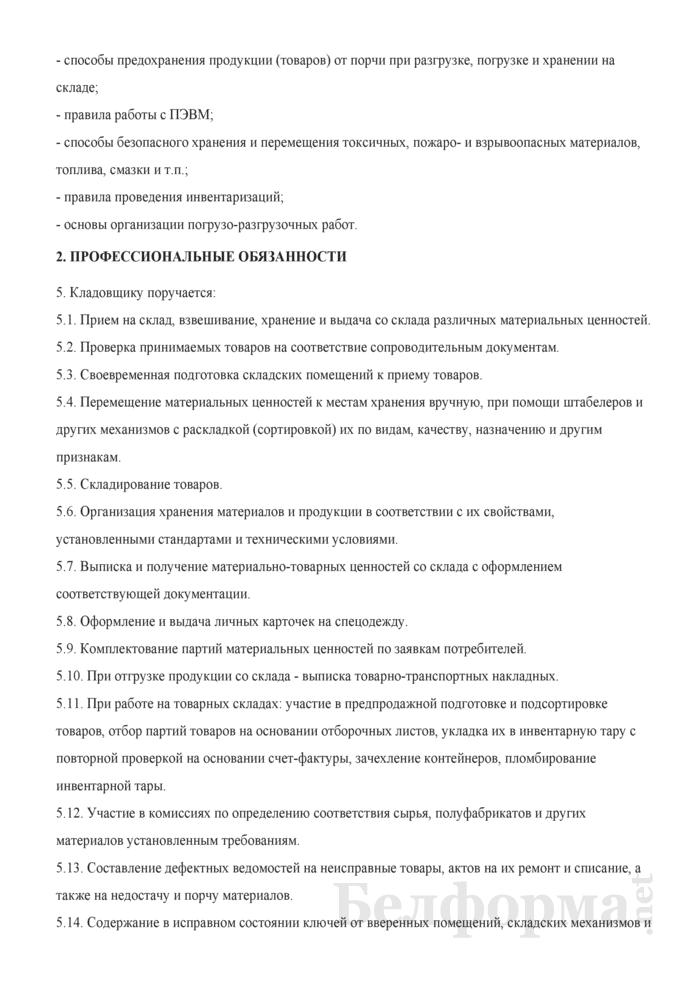 Рабочая инструкция кладовщику (4 - 6-й разряды). Страница 2
