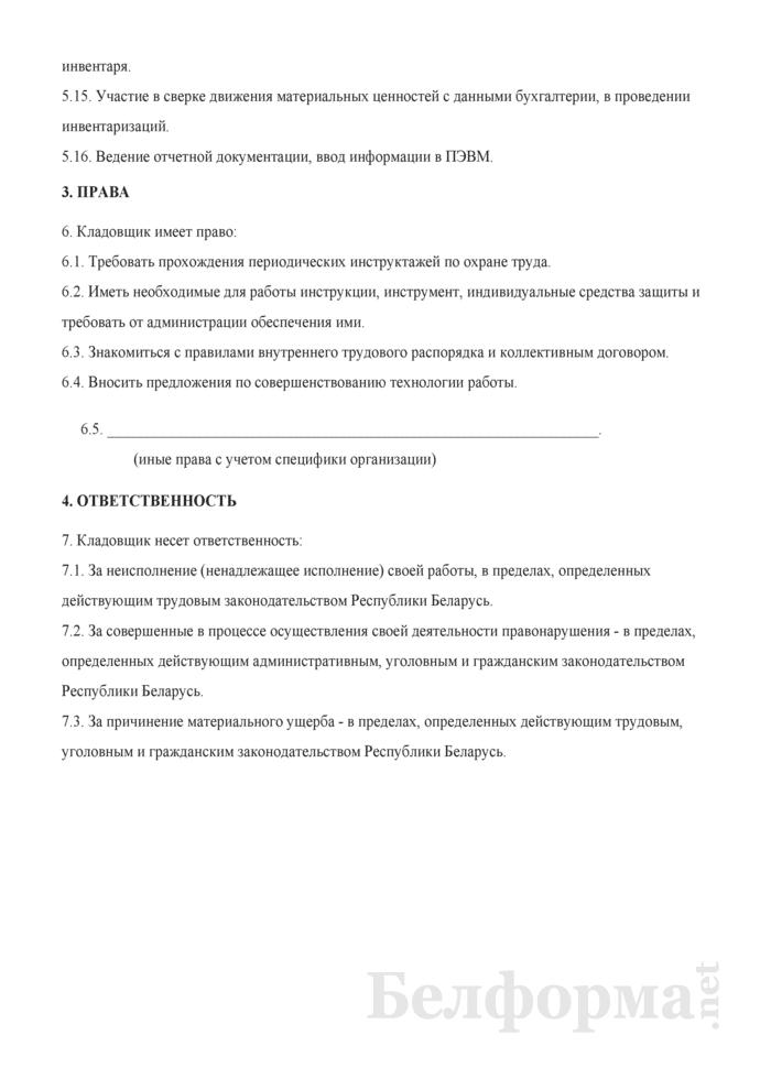 Рабочая инструкция кладовщику (4 - 6-й разряды). Страница 3