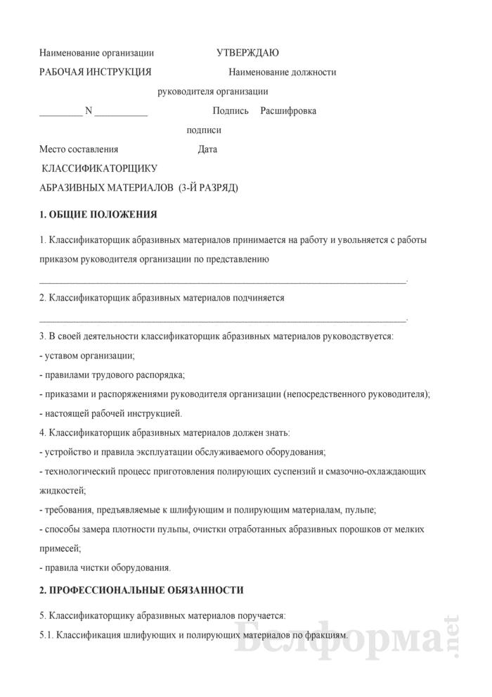 Рабочая инструкция классификаторщику абразивных материалов (3-й разряд). Страница 1