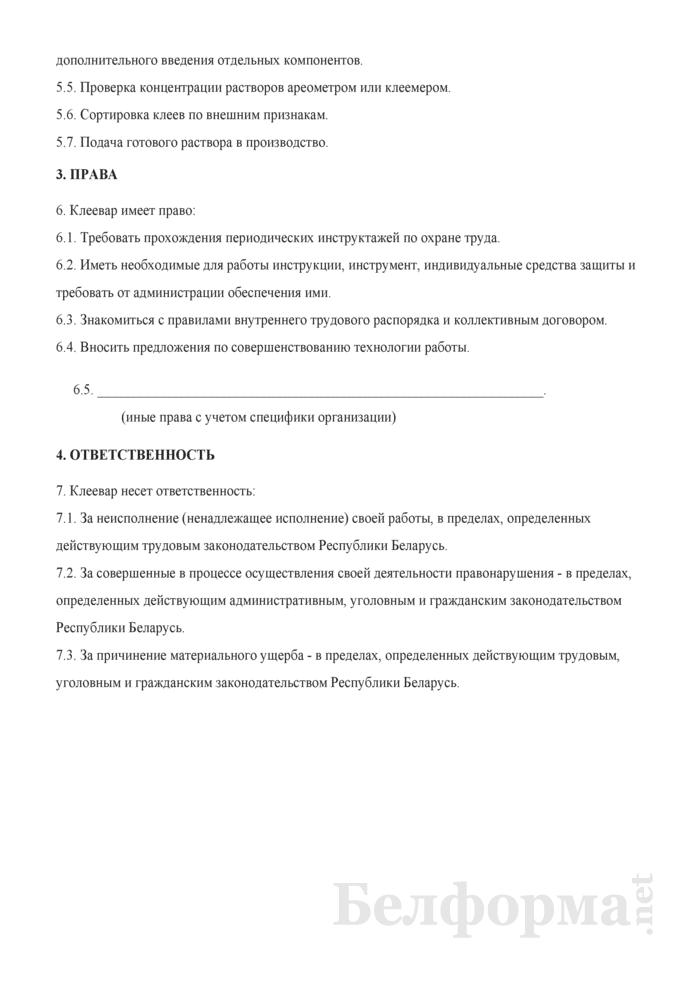 Рабочая инструкция клеевару (2-й разряд). Страница 2