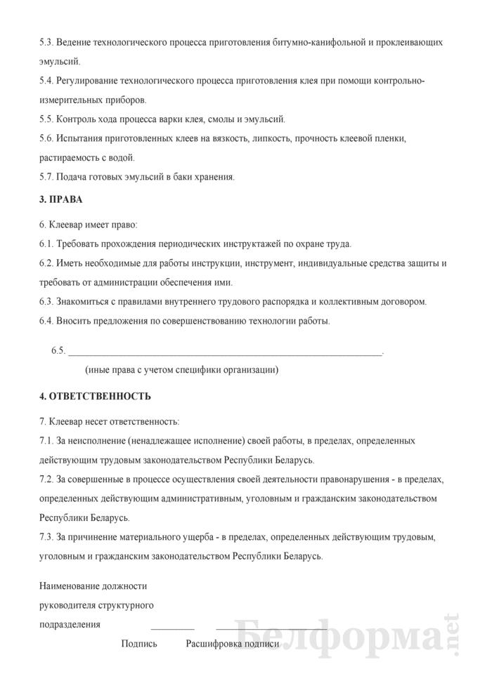 Рабочая инструкция клеевару (4-й разряд). Страница 2