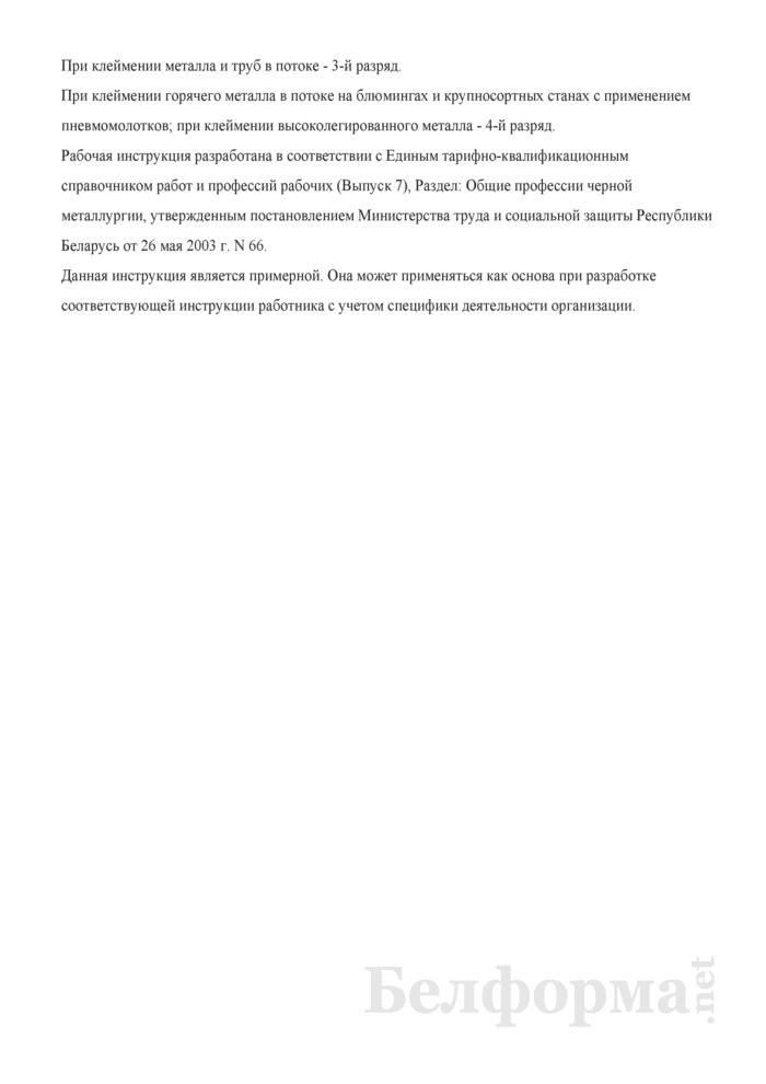 Рабочая инструкция клеймовщику горячего металла (2 - 4-й разряды). Страница 3