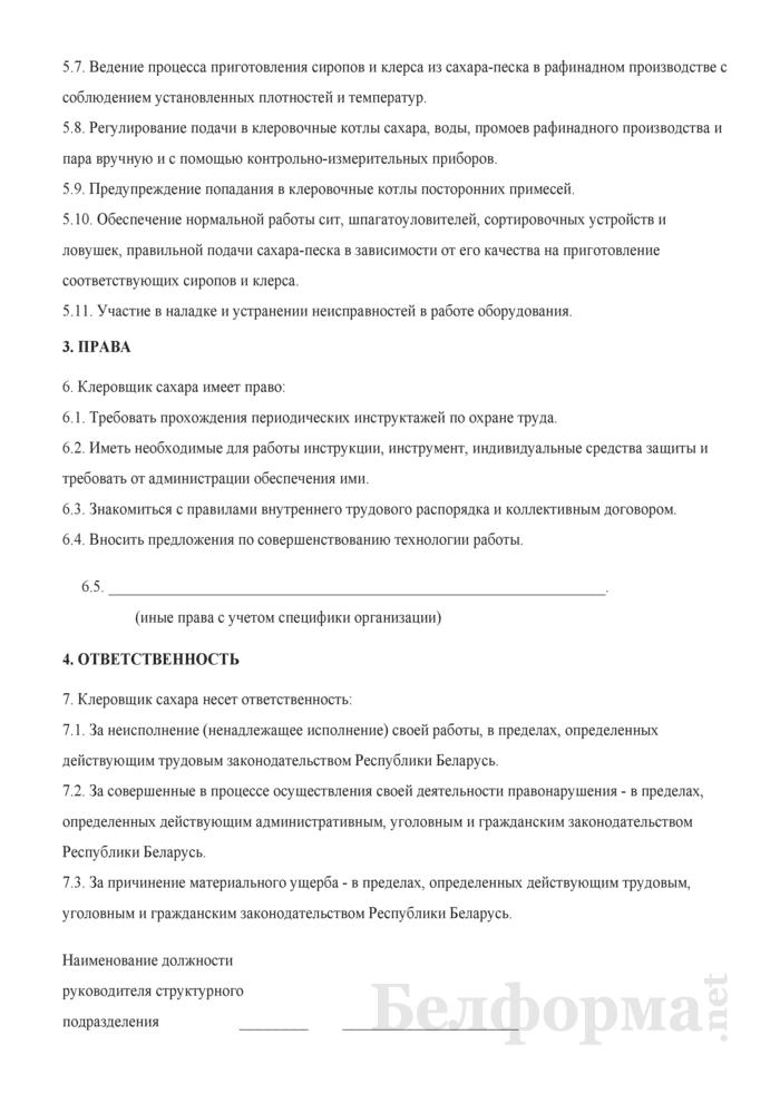 Рабочая инструкция клеровщику сахара (3-й разряд). Страница 2