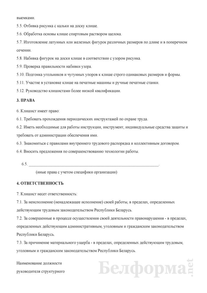 Рабочая инструкция клишисту (5-й разряд). Страница 2