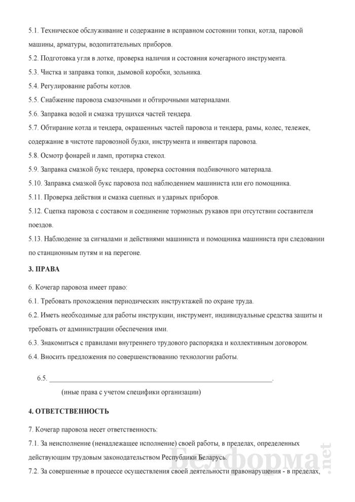 Рабочая инструкция кочегару паровоза (4-й разряд). Страница 2