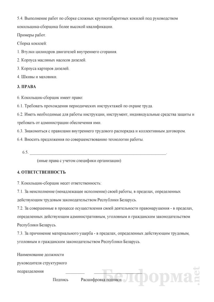 Рабочая инструкция кокильщику-сборщику (2-й разряд). Страница 2