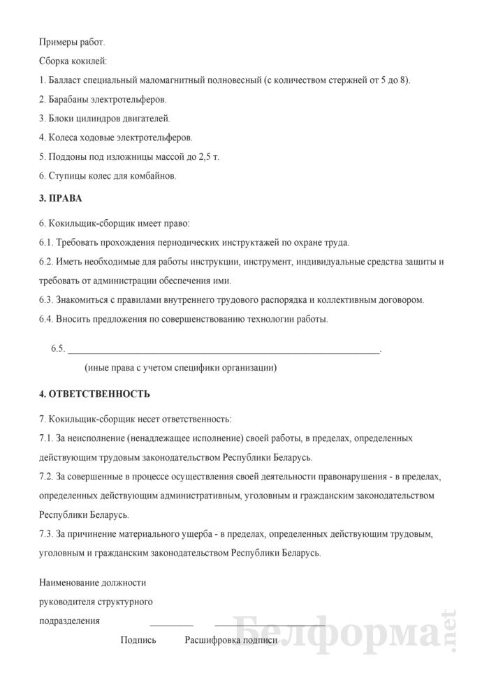 Рабочая инструкция кокильщику-сборщику (3-й разряд). Страница 2