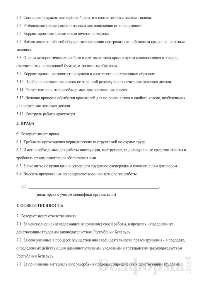Рабочая инструкция колористу (4-й разряд). Страница 2
